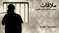 ملاقات با محمدرضا مقیسه
