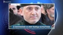 Видеоновости Кавказа 7 января