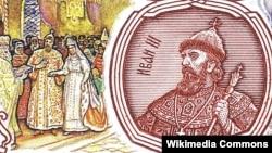 Иван III на почтовой марке