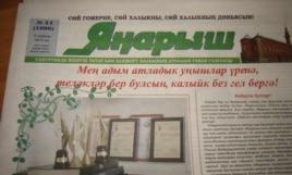 """""""Яңарыш"""" газетасы"""