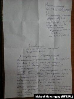 Письмо, которое как утверждают родственники Бахытжана Абдикаримова, было написано им в адрес администрации тюрьмы с просьбой обеспечить ему безопасность.