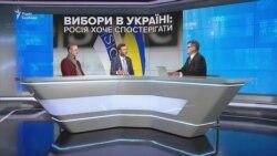 Вибори президента України: Росія прагне спостерігати