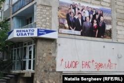 Предвыборный плакат в Оргееве