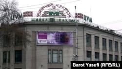 """Бинои """"Фурӯшгоҳи марказӣ"""" дар Душанбе"""