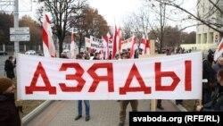 Хода до Дня пам'яті жертв політичних репресій у Мінську, 1 листопада 2015 року