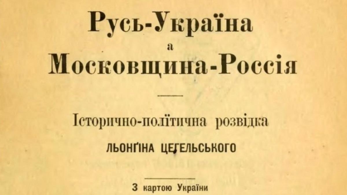 «Князь Владимир €? наш»: ПЦУ и РПЦ спорят за наследство Крещения Украины-Руси