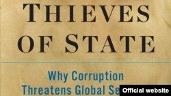 Обкладинка книги «Розкрадачі держави: Чому корупція загрожує глобальній безпеці»