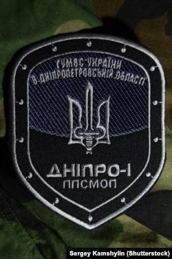 "Шеврон батальона ""Днепр-1"""