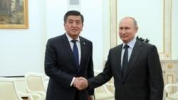 Кыргыз-орус кызматташтыгы: кыйыры жана келечеги (аудио)
