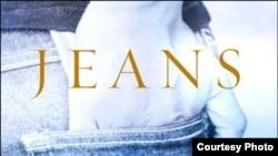 Джеймс Салливан (James Sullivan) «Джинсы. История американского символа» («Jeans: A Cultural History of an American Icon»)