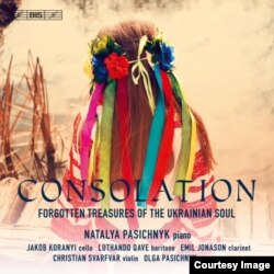 Обкладинка диску української класичної музики епохи романтизму «Consolation»