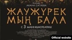 "Афиша фильма ""Жаужурек мын бала""."