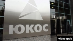 Логотип ЮКОС