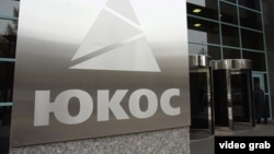 The logo of the now-defunct Yukos oil company