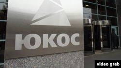 Yukos was once Russia's largest oil company but was dismantled after Mikhail Khodorkovsky was jailed on charges of tax evasion, embezzlement, and theft in 2005.