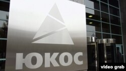 Former energy giant Yukos was put together from several Siberian oil and gas fields and refineries in the early years of the Boris Yeltsin administration. (file photo)