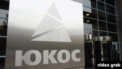 Yukos was sold off to state-owned companies, including Rosneft, now one of the world's largest energy companies.