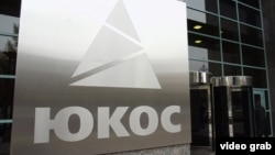 Yukos neft şirkətinin loqosu