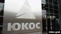 Логотип нефтяной компании ЮКОС.