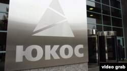 Once Russia's largest oil company, Yukos was broken up and sold at auction more than 10 years ago (file photo).
