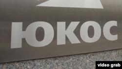 Yukos oil company logo