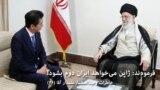 مشت کوبیدند روی دسته مبل، فرمودند «آنوقت نخستوزیرشان آمده اینجا میگوید ما آرزو داریم ژاپن، ایران دوم بشود!»
