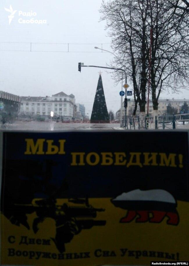 В окупованому Луганську розклеїли привітання до Дня Збройних сил України