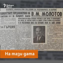 Rabotnichesko Delo Newspaper, 2.07.1947