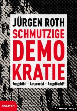 Обложка книги Юргена Рота «Грязная демократия»