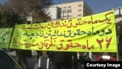 تظاهرات گروهی از کارگران برای دریافت حقوق، عکس تزئینی است