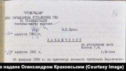 Довідка про реабілітацію Густава Шольца, розстріляного у 1939 році