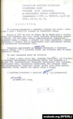 Тэкст ліста Маліноўскага на імя Генсека ААН