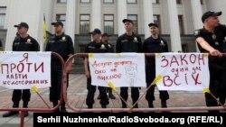 Акция возле Верховной Рады Украины с требованием отменить депутатскую неприкосновенность. Киев, 11 июля 2017 года