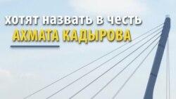 Ахматовский мост: культурная столица протестует стихами против моста Кадырова