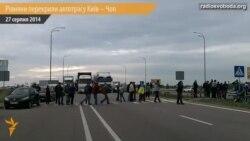 Рівняни перекрили міжнародну автотрасу Київ – Чоп