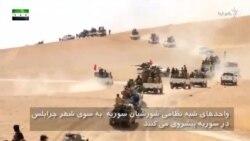 تصرف شهر جرابلس از سوی شورشیان سوری مورد حمایت ترکیه و آمریکا