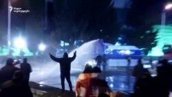 პოლიციამ წყლის ჭავლი გამოიყენა ცესკოს შენობის წინ აქციის მონაწილეების წინააღმდეგ