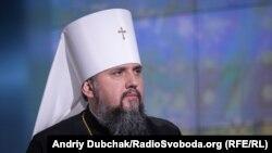 Предстоятель ПЦУ митрополит Київський і всієї України Епіфаній