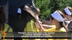 Татарлар һаман таш көченә ышана