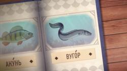 Рыбы. Кадар з анімацыі