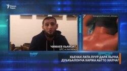 Чимаев Хьамзат: Нохчаллах воьхна меттиг еана а яц йа йоуьйтур а яц ас