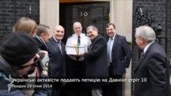 Вручення української петиції британському уряду