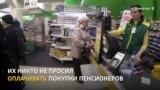 Жители Кемерова оплачивают в магазинах покупки пенсионеров