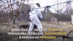 Да чистиш Чернобил днес... от боклука на туристите