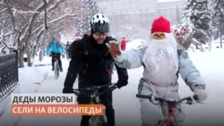 Голые Деды Морозы пробежали по улицам Новосибирска