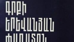 Գրքի երևանյան 3-րդ փառատոնի կազմակերպիչները գոհ են արձանագրված արդյունքից