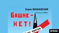 """Книга Бориса Вишневского """"Башне - нет! Петербург против Газпрома"""""""
