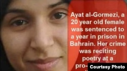 Поэтесса Айят аль-Курмези