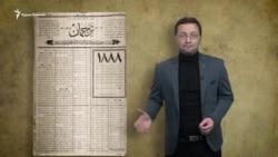 Газета «Терджиман» | Історії про історію (відео)