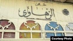 واجهة مقهى الزهاوي في بغداد